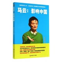 马云--影响中国 (梦想还是要有的,万一实现了呢 ) 研究马云的书