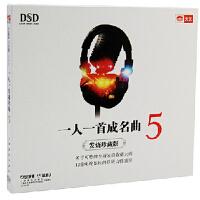 一人一首成名曲5 DSD金碟1CD
