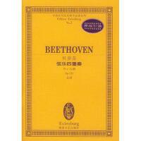 【二手旧书9成新】贝多芬弦乐四重奏:升c小调Op.131总谱-贝多芬 湖南文艺出版社-9787540429614