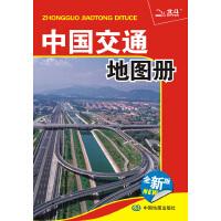 【正版二手书9成新左右】2015中国交通地图册 天域北斗数码科技有限公司 中国地图出版社