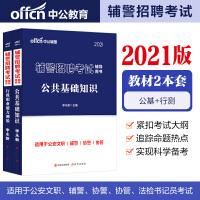2021辅警招聘考试:公共基础知识+行政职业能力测验(教材)2本套