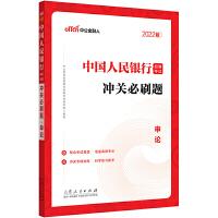 2022中国人民银行招聘考试:冲关必刷题申论 中公教育