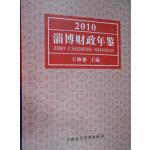 2010淄博财政年鉴