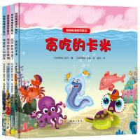 精装绘本 泡泡龟历险记第三辑4册贪吃的卡米 亲子早教绘本书 睡前故事书 儿童成长励志故事书儿童文学读物