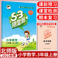 2019秋小儿朗 53随堂测小学数学三年级上册北师大版BSD版 小学3年级数学上册5.3随堂测