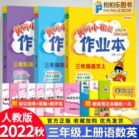 黄冈小状元作业本三年级下册语文数学英语同步练习册人教版