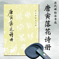文物:历代碑帖法书选・唐寅落花诗册(1.8)(骑)