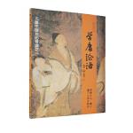 学庸论语(注音版)――儿童中国文化导读之一,绍南文化,9787561516737,厦门大学出版社,[正版书籍,70%城