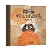 耳朵先生音乐绘本――织毛线的猫