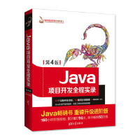 Java项目开发全程实录(第4版)
