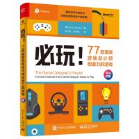正版现货 必玩77款激发游戏设计师创造力的游戏 游戏设计开发经验书籍 游戏设计制作技巧入门指导 扎克希威勒著