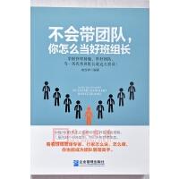 正版 不会带团队,你怎么当好班组长 崔生祥 企业管理出版社