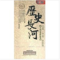 CCTV 历史长河:中国军事科技卷(6DVD) 光盘 软件