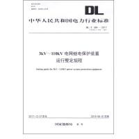 DL/T584-2017 3KV-110KV电网继电保护装置运行整定规程
