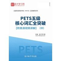 2020年PETS五级核心词汇全突破【附高清视频讲解】(中)【手机APP版-赠送网页版】