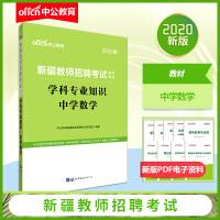 中公教育2020新疆教师招聘考试:学科专业知识中学数学