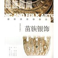 苗族银饰(民族民间艺术瑰宝)宛志贤贵州民族出版社