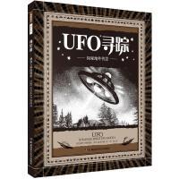 科学之美:UFO寻踪――探秘地外智慧