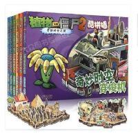 正版现货植物大战僵尸2奇妙时空之旅?酷拼插?套装全6册 3D立体酷玩拼图 编写组 编