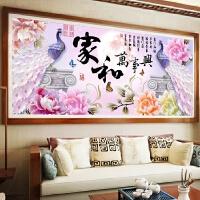 大幅钻石画家和万事兴孔雀满钻十字绣客厅沙发背景古典花开富贵图