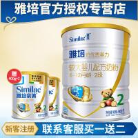 爱尔兰进口雅培亲体欧版较大婴儿配方奶粉2段900克罐装6-12个月适用