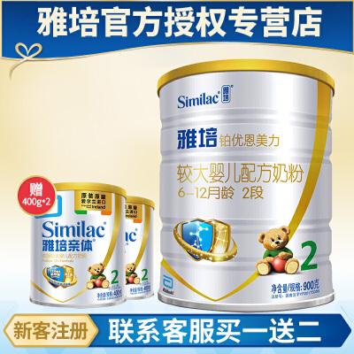 爱尔兰进口雅培铂优恩美力欧版较大婴儿配方奶粉2段900克罐装6-12个月适用