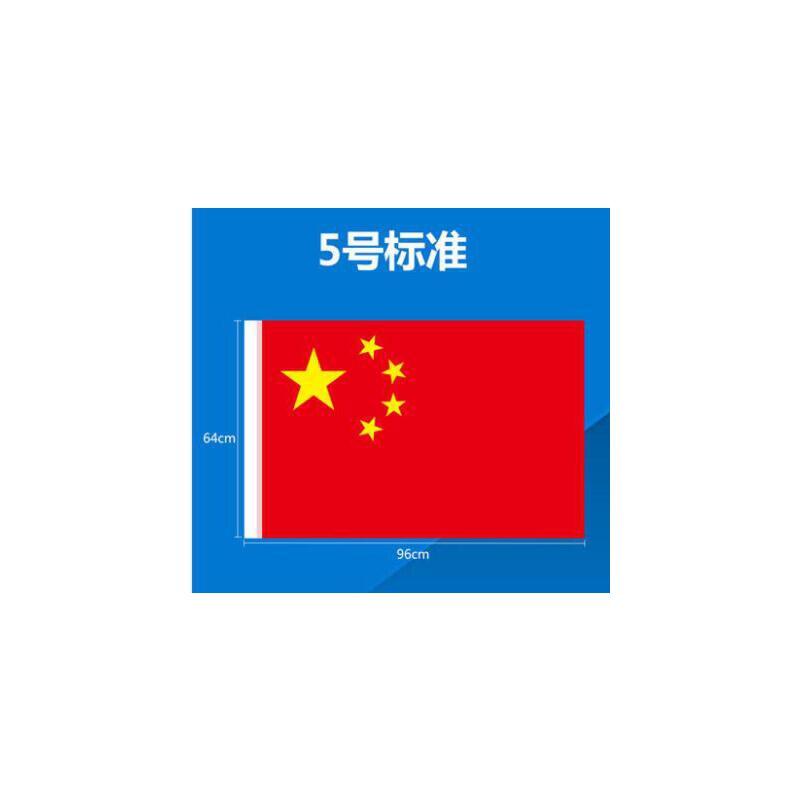 5号中国国旗五星红旗旗帜纳米防水防嗮各尺寸旗帜64*96cm五角星旗