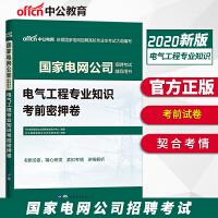 中公教育2020国家电网公司招聘考试辅导用书:电气工程专业知识考前密押卷
