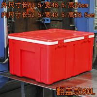外卖箱60L保温箱冷藏箱食品级户外33L海钓鱼车载外卖馒头泡沫塑料保鲜箱