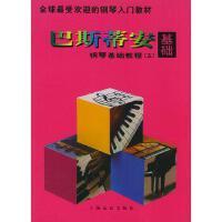 【二手旧书9成新】巴斯蒂安钢琴基础教程(五)(共四册)(美)简・S.巴上海远东出版社9787806134627