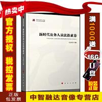 2019版 新时代公务人员法治素养 江必新 人民出版社