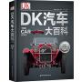 DK汽车大百科 英国DK出版社,张义 9787530477496