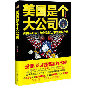 """美国是个大公司(货币》学术顾问陈思进推荐,袁腾飞式讲述美国发迹史,美国也可以这么搞笑。读懂美国规则就能读懂基辛格为什么要""""论中国""""!)"""