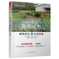 海绵城市――植物净化与生态修复(海绵城市设计系列丛书)(植物净化处理,一看就懂!项目施工全程跟踪,不再迷失!)