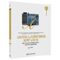 ARM嵌入式微控制器原理与应用――基于Cortex-M0+内核LPC84X与μC/OS-III操作系统