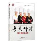 粤菜师傅通用能力读本