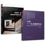 空间 从功能到形态+路易斯康 建筑师中的哲学家(套装2册)建筑专业人士人手必备的经典之作