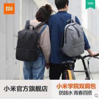 【支持礼品卡】MIUI/小米学院休闲双肩包男女2017新款大容量百搭旅游背包