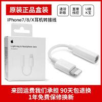 苹果耳机转接头78X转换器iPhoneXS/XR转3.5直播u盾转换器