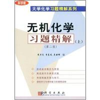 无机化学习题精解(上)(第二版)