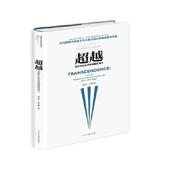 超越:企业如何做强做优做大(pdf+txt+epub+azw3+mobi电子书在线阅读下载)
