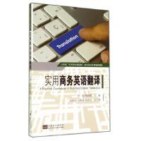 实用商务英语翻译(21世纪应用型本科院校商务英语系列规划教材