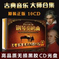 巴赫莫扎特贝多芬钢琴奏鸣曲集儿童古典音乐欣赏汽车载CD黑胶光盘