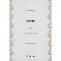 劝说集(经济学名著译丛) 【英】约翰・梅纳德・凯恩斯 商务印书馆