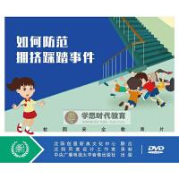 官方正版 2019年新版 如何防范拥挤踩踏事件 动漫微视频 1DVD