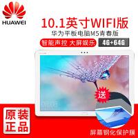 华为平板电脑M5青春版 BAH2-W09D(4G+64G) 10.1英寸WiFi版香槟金/深空灰