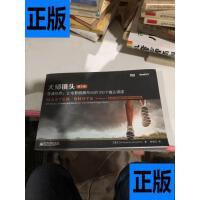 【二手旧书9成新】大师镜头(第三卷)――导演视野:让电影脱颖?