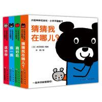 小鼠坤坤玩游戏・小手手翻翻书(全4册)