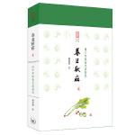 春韭秋菘(二集):四十年饮食生活杂记