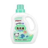 贝亲婴儿洗衣液(清新果香)1.5L
